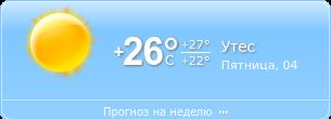 Погода у нас
