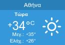 Καιρός Αθήνα