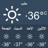 احوال الطقس