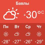 Погода в Бавлах